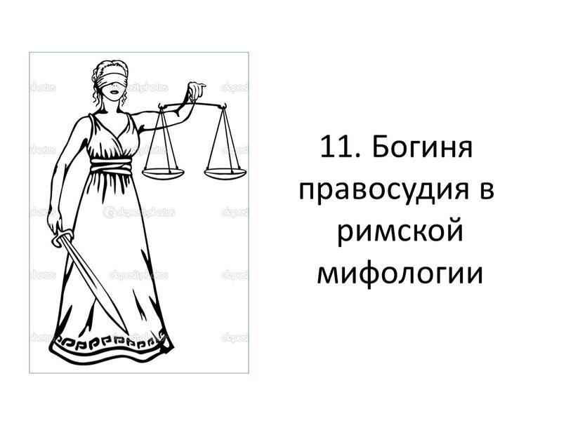 Богиня правосудия в римской мифологии