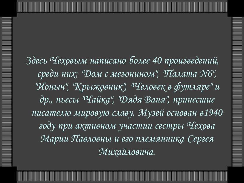 """Здесь Чеховым написано более 40 произведений, среди них: """"Дом с мезонином"""", """"Палата"""