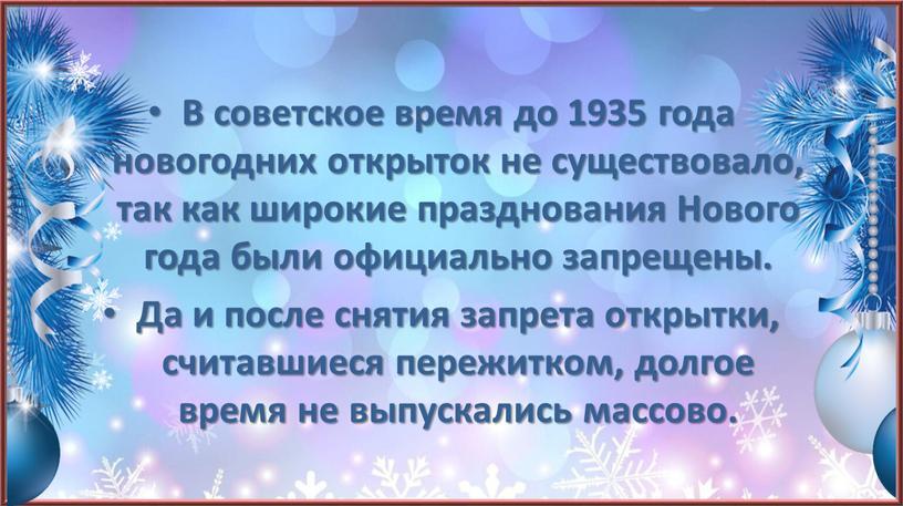 В советское время до 1935 года новогодних открыток не существовало, так как широкие празднования