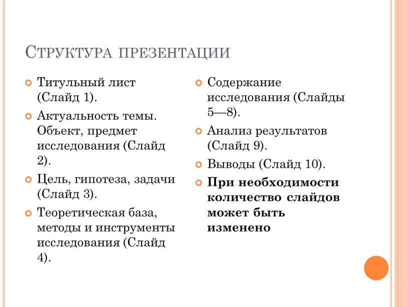 Структура презентации Титульный лист (Слайд 1)