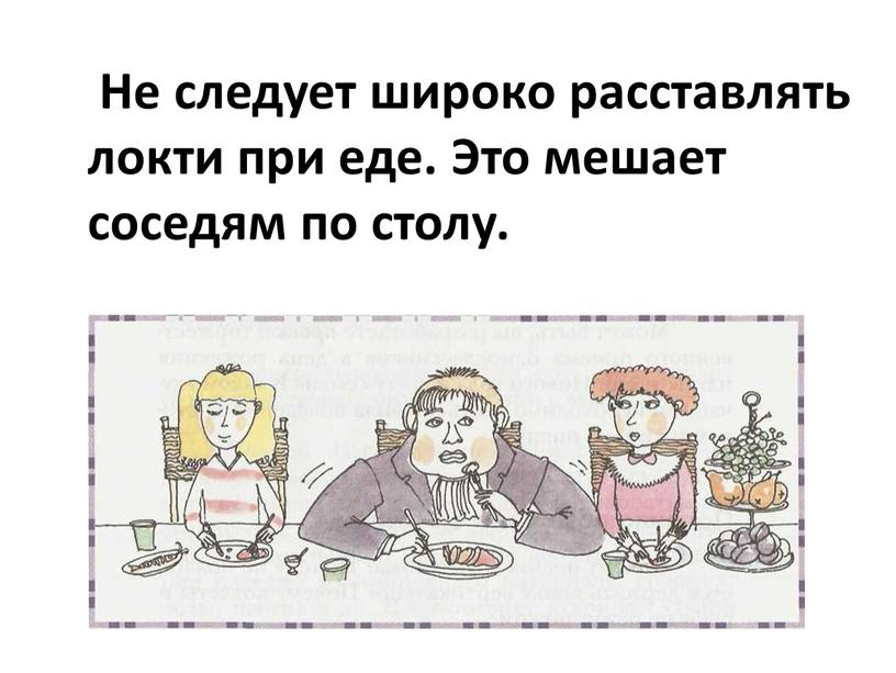 Не следует широко расставлять локти при еде