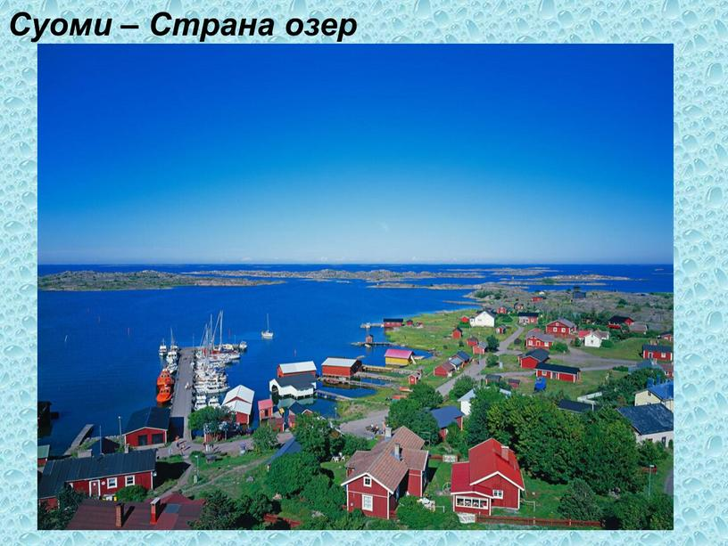 Суоми – Страна озер