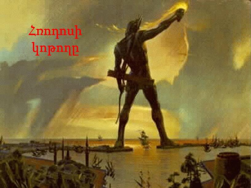 Հռոդոսի կոթողը