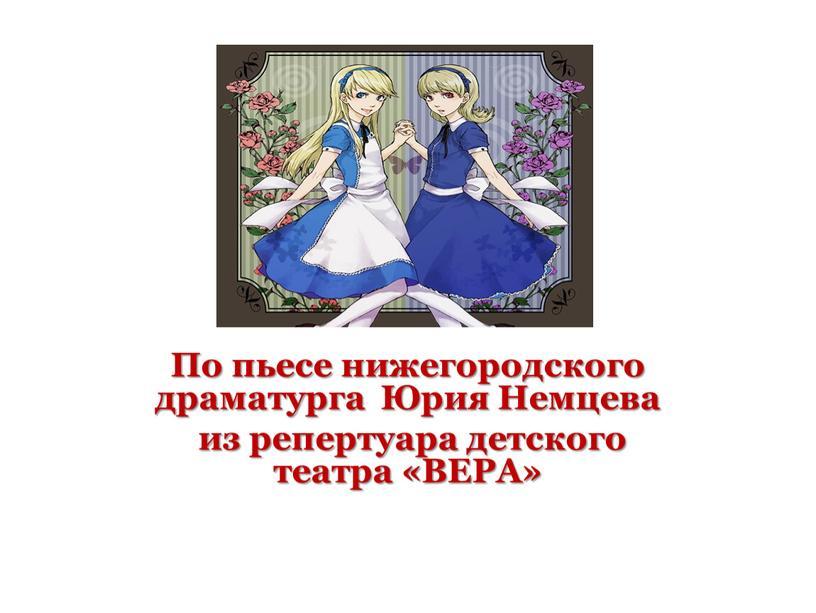 По пьесе нижегородского драматурга