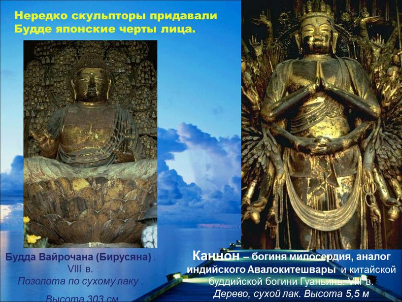 Будда Вайрочана (Бирусяна) . VIII в