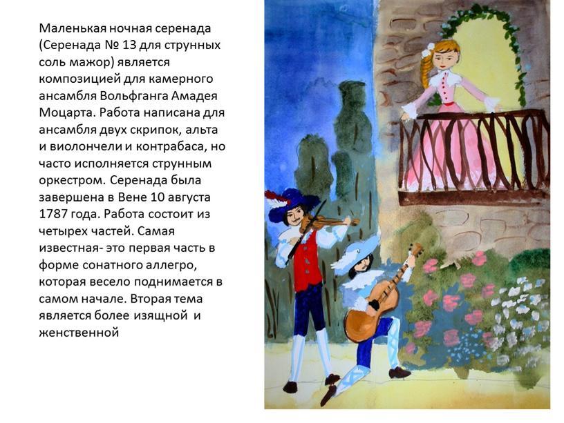 Маленькая ночная серенада (Серенада № 13 для струнных соль мажор) является композицией для камерного ансамбля