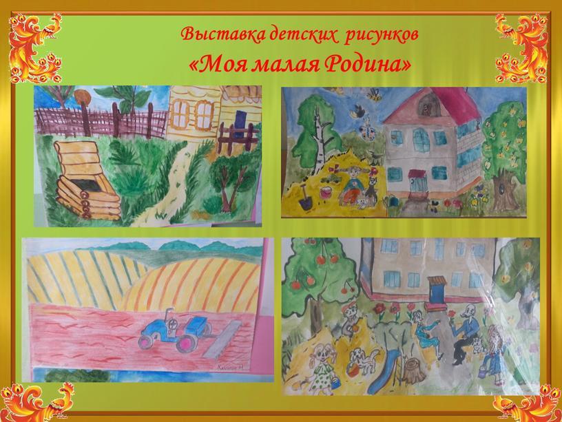 Выставка детских рисунков «Моя малая