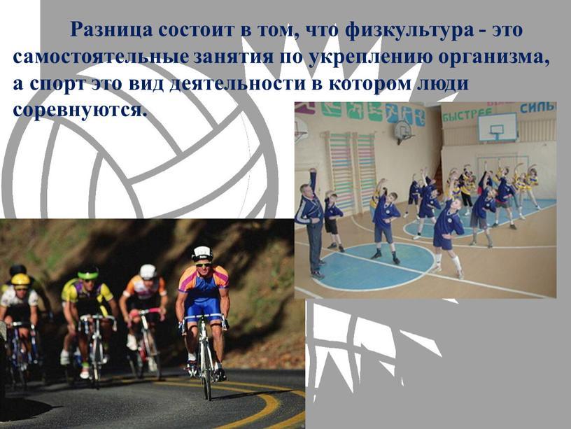 Разница состоит в том, что физкультура - это самостоятельные занятия по укреплению организма, а спорт это вид деятельности в котором люди соревнуются