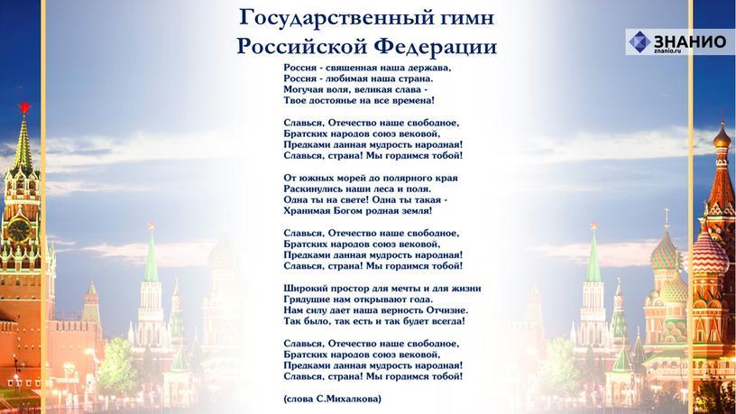 Государственный гимн Российской