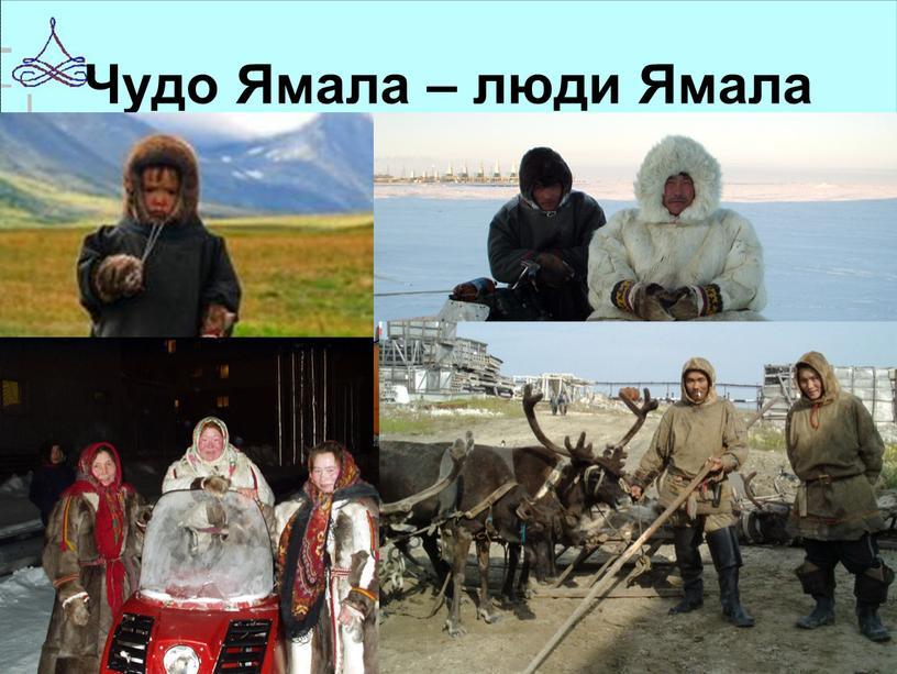 Чудо Ямала – люди Ямала