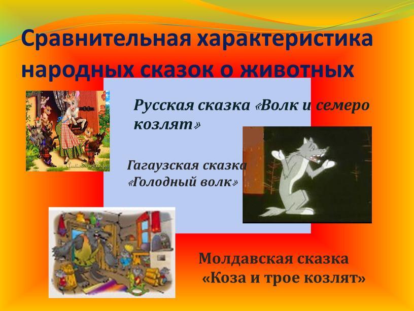 Сравнительная характеристика народных сказок о животных