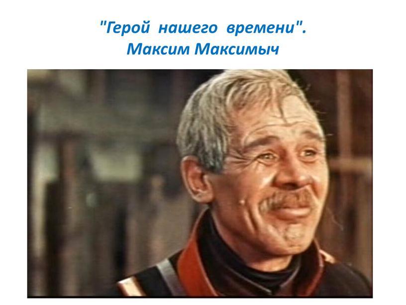 """Герой нашего времени"""". Максим"""