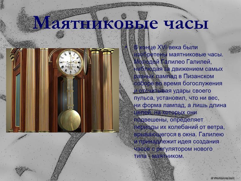 Маятниковые часы В конце XVI века были изобретены маятниковые часы