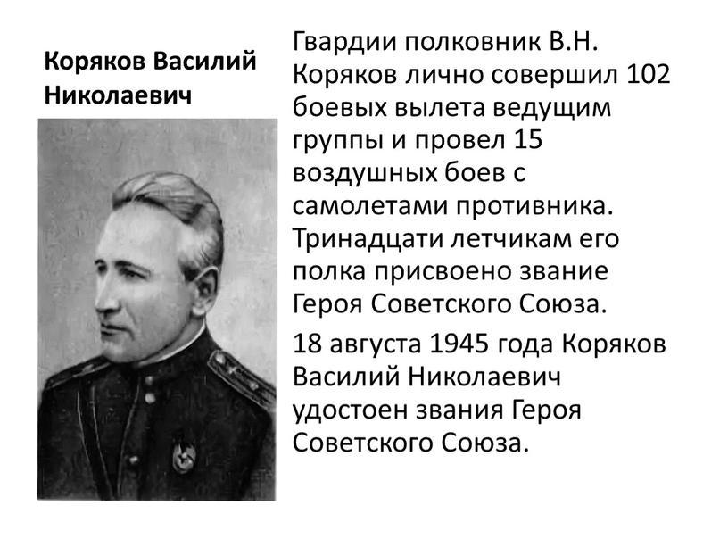 Коряков Василий Николаевич Гвардии полковник