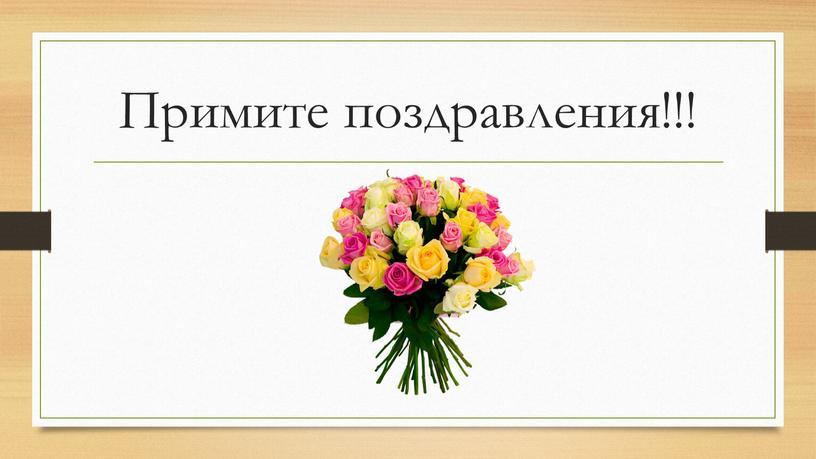 Примите поздравления!!!