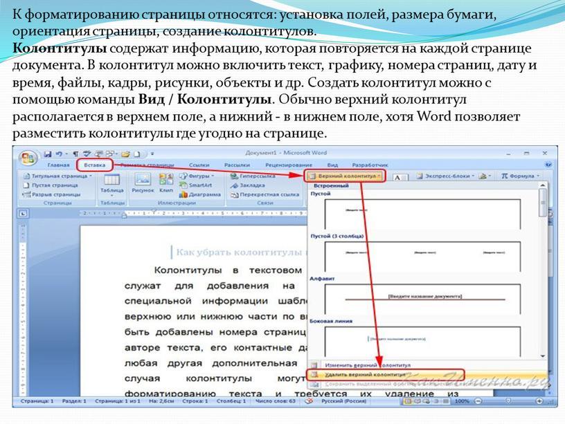 К форматированию страницы относятся: установка полей, размера бумаги, ориентация страницы, создание колонтитулов