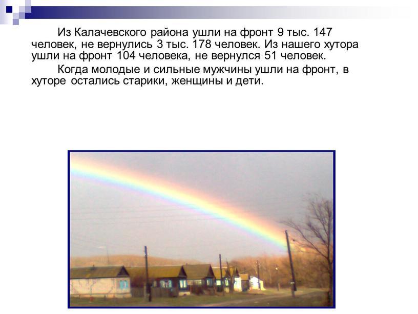 Из Калачевского района ушли на фронт 9 тыс