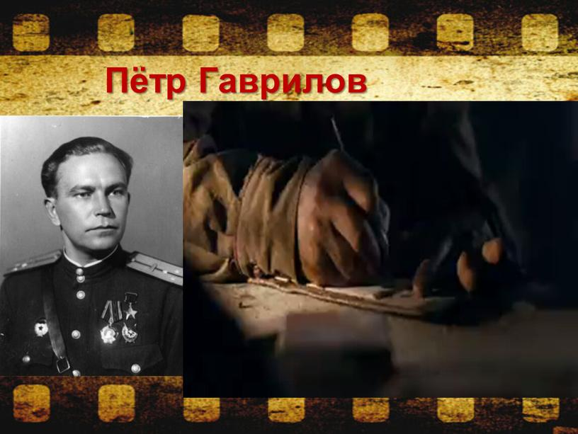 Пётр Гаврилов