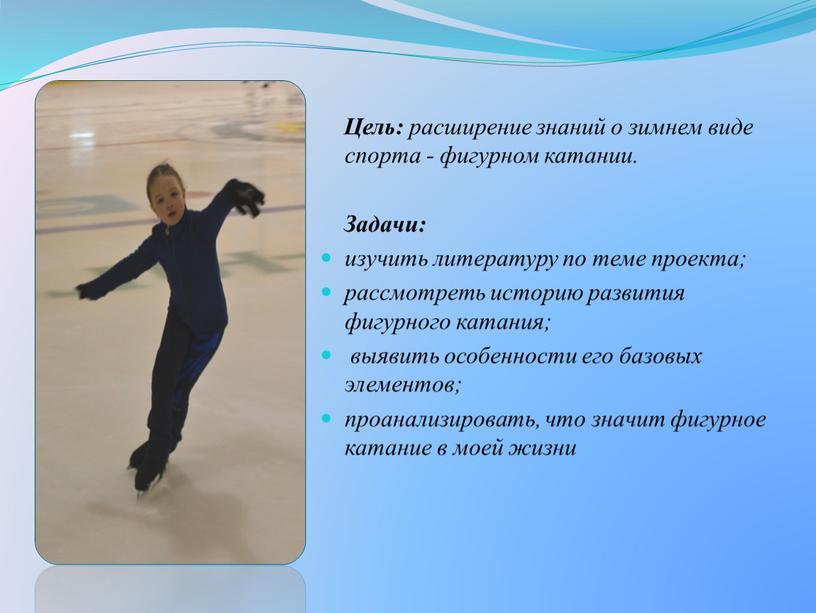 Цель: расширение знаний о зимнем виде спорта - фигурном катании