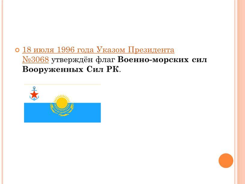 Указом Президента №3068 утверждён флаг