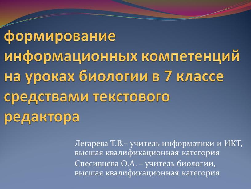 Легарева Т.В.– учитель информатики и