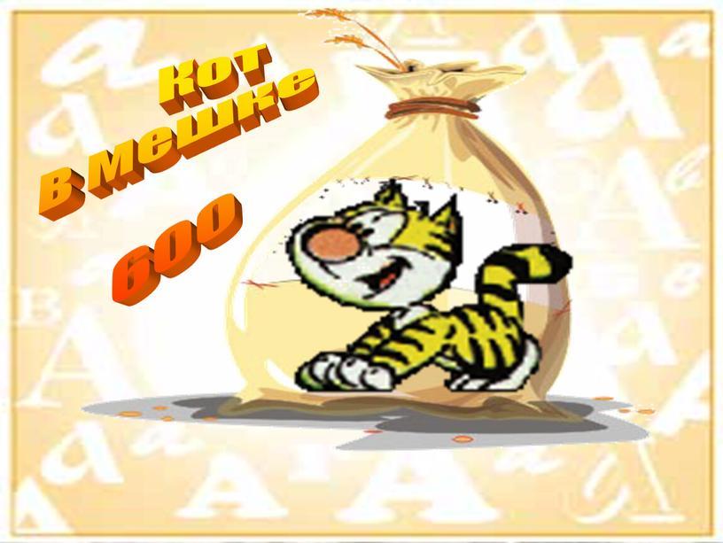 Кот в мешке 600