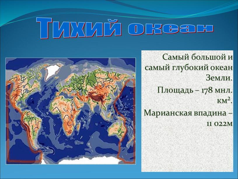 Самый большой и самый глубокий океан