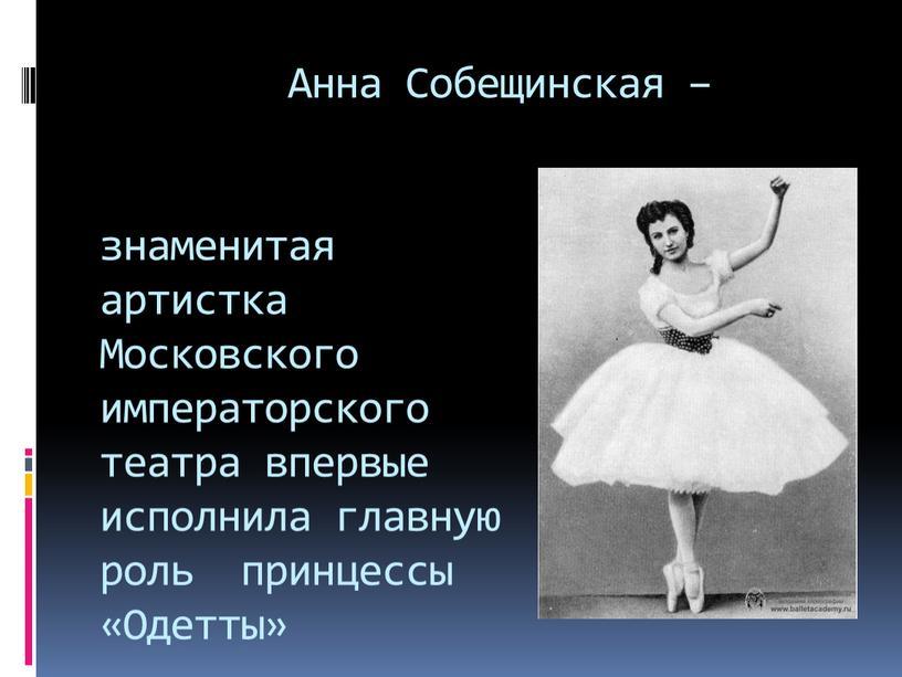Анна Собещинская – знаменитая артистка