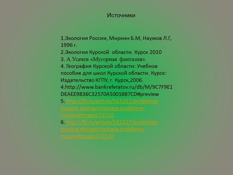 Источники 1.Экология России, Миркин