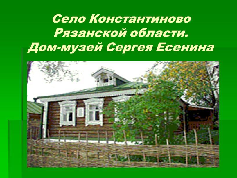 Село Константиново Рязанской области