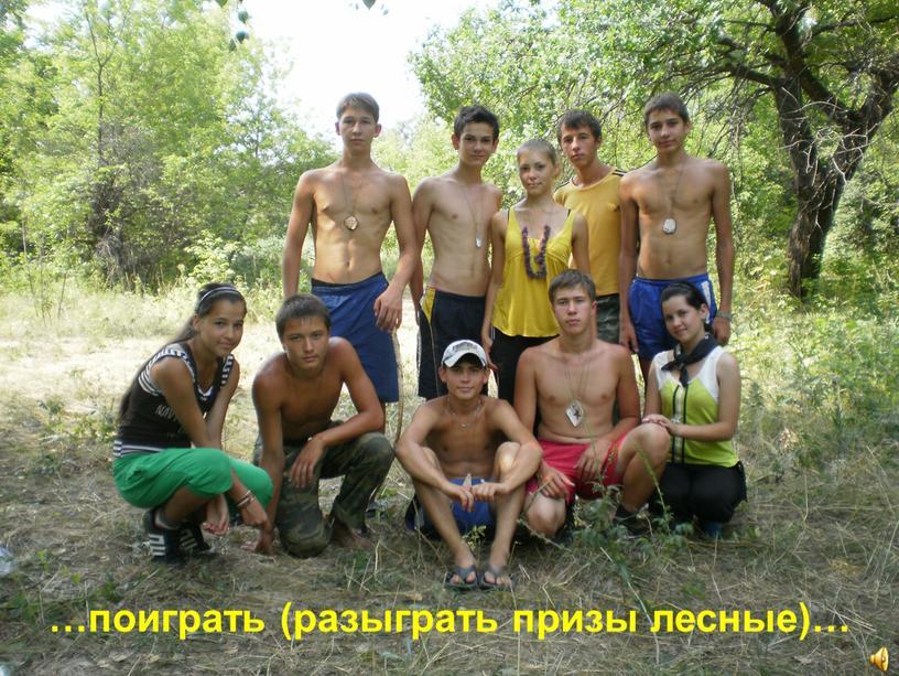 …поиграть (разыграть призы лесные)…