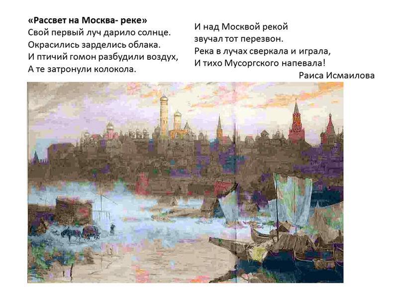 Рассвет на Москва- реке» Свой первый луч дарило солнце