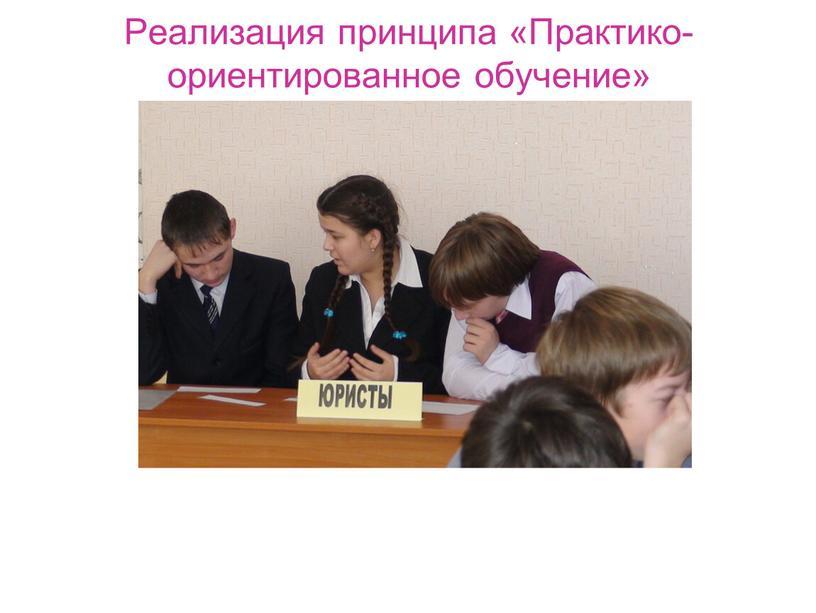 Реализация принципа «Практико-ориентированное обучение»