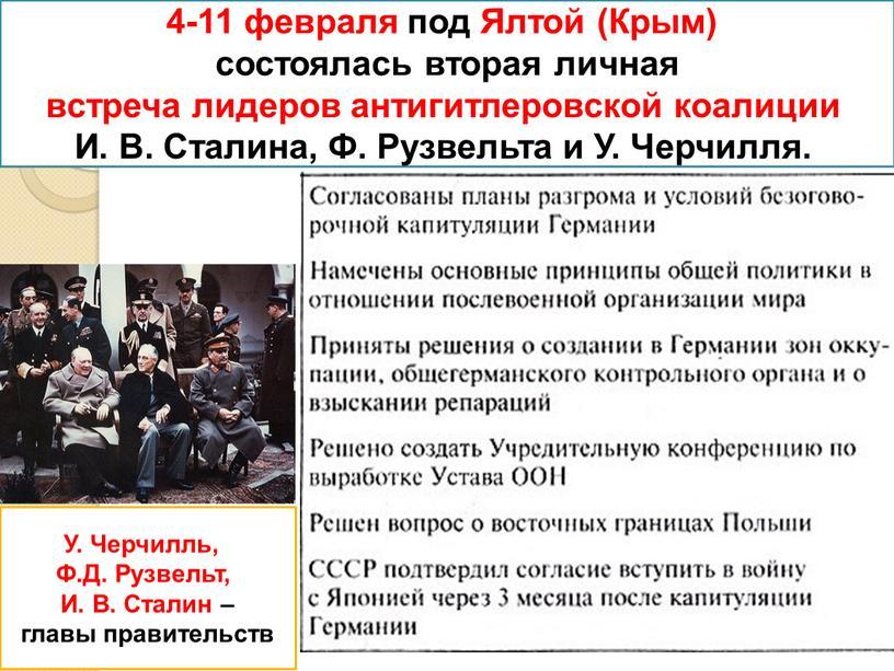 Ялтой (Крым) состоялась вторая личная встреча лидеров антигитлеровской коалиции