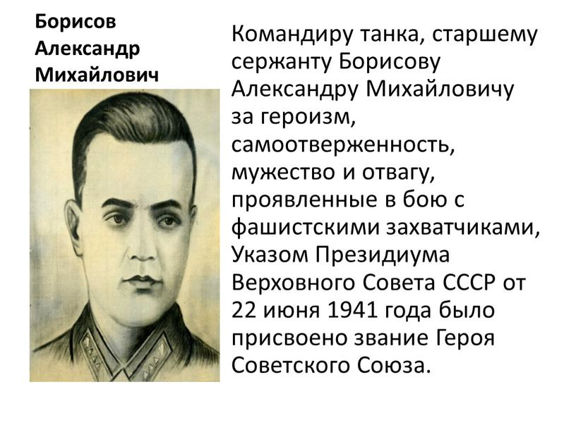 Борисов Александр Михайлович Командиру танка, старшему сержанту