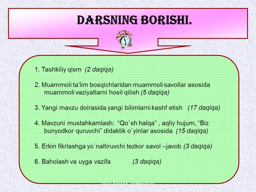 DARSNING BORISHI. 1. Tashkiliy qism (2 daqiqa) 2