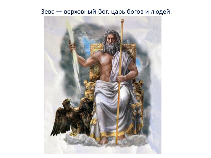 Зевс — верховный бог, царь богов и людей