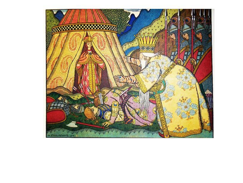 Иллюстрации Билибина к сказке о царе Салтане