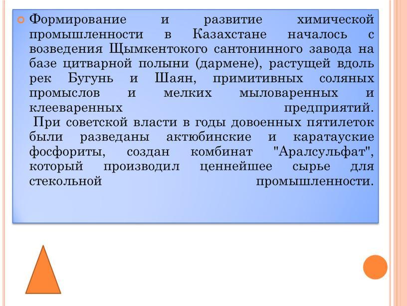 Формирование и развитие химической промышленности в