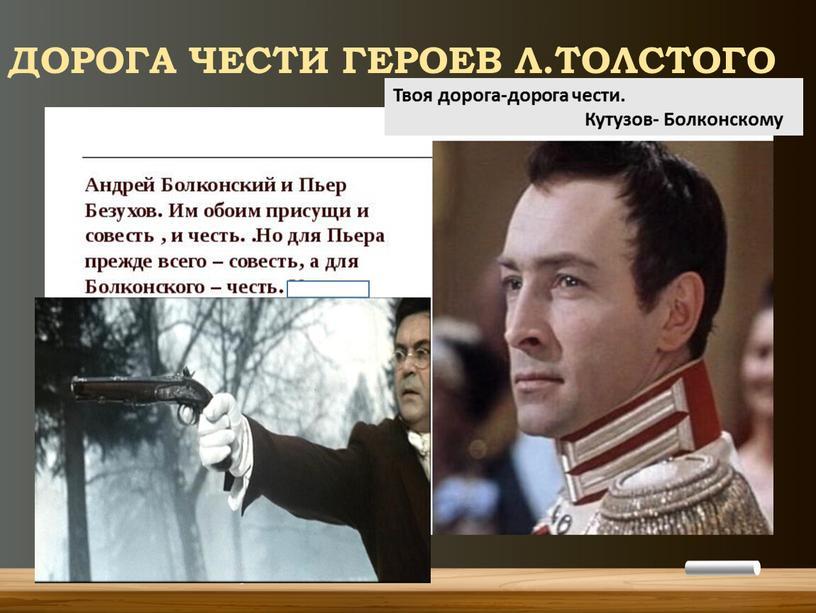 ДОРОГА ЧЕСТИ ГЕРОЕВ Л.ТОЛСТОГО
