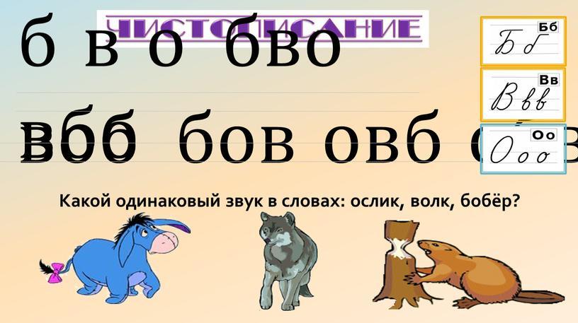 Какой одинаковый звук в словах: ослик, волк, бобёр?