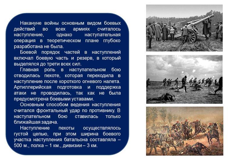 Накануне войны основным видом боевых действий во всех армиях считалось наступление, однако наступательная операция в теоретическом плане глубоко разработана не была