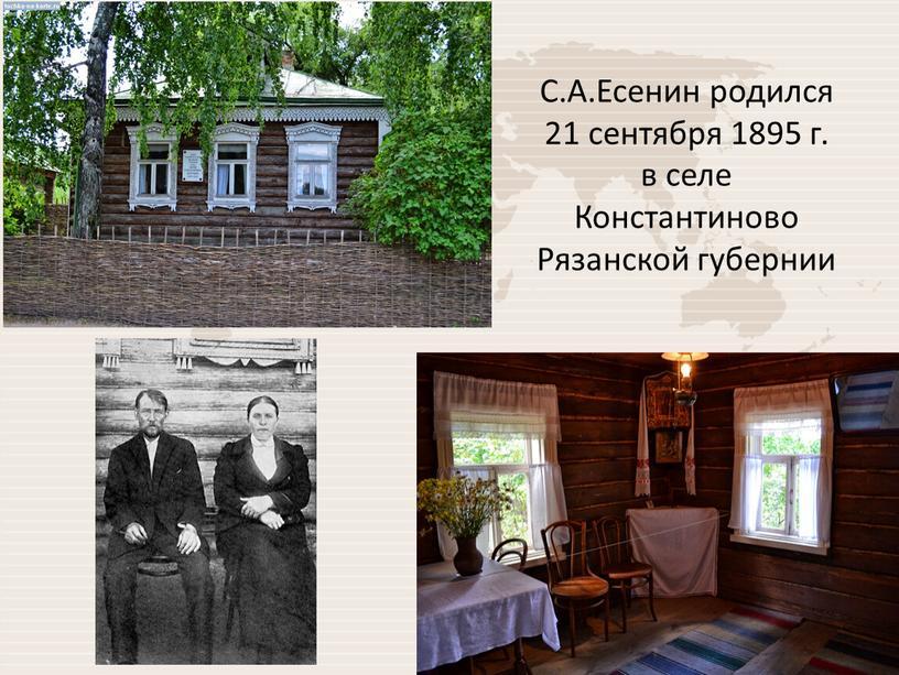 С.А.Есенин родился 21 сентября 1895 г