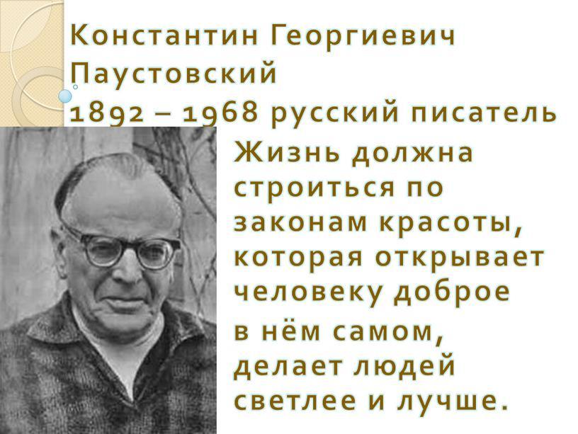 Константин Георгиевич Паустовский 1892 – 1968 русский писатель