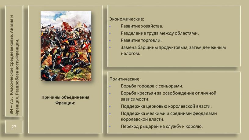 ВИ – 7.5. Классическое Средневековье