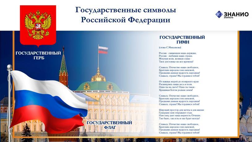 Государственные символы Российской