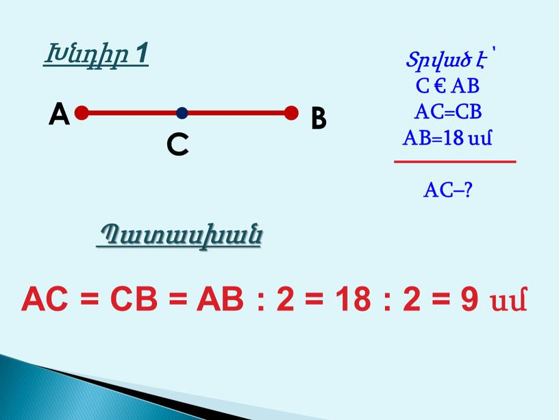 A B C Տրված է՝ C € AB AC=CB AB=18 սմ