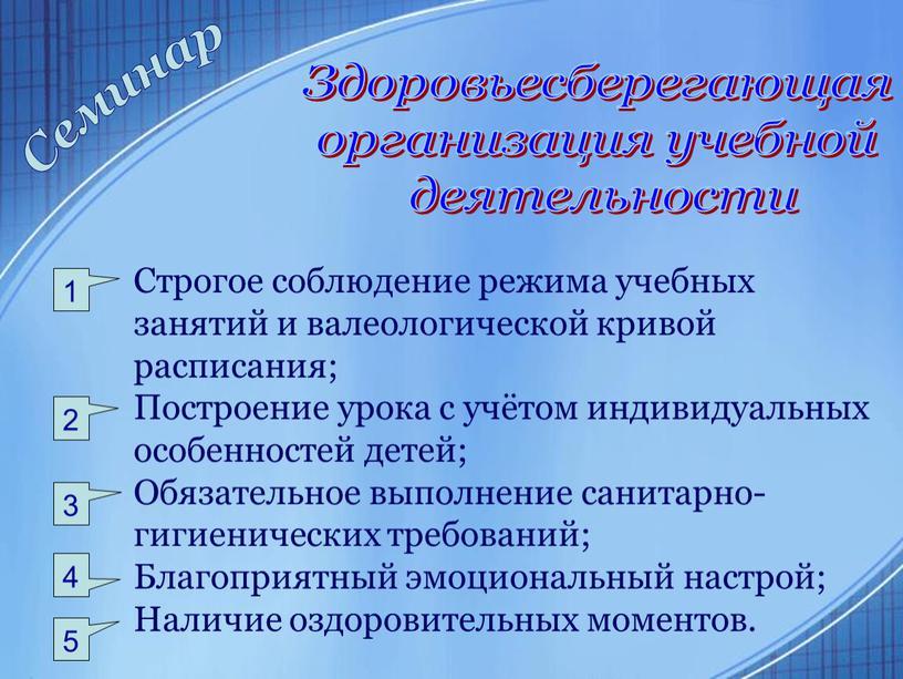 Здоровьесберегающая организация учебной деятельности 1 2 3 4 5