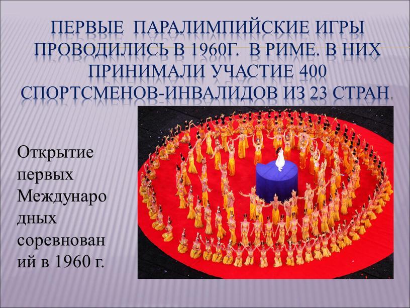 Первые Паралимпийские игры проводились в 1960г