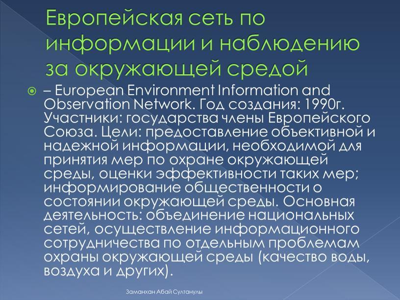 Европейская сеть по информации и наблюдению за окружающей средой –